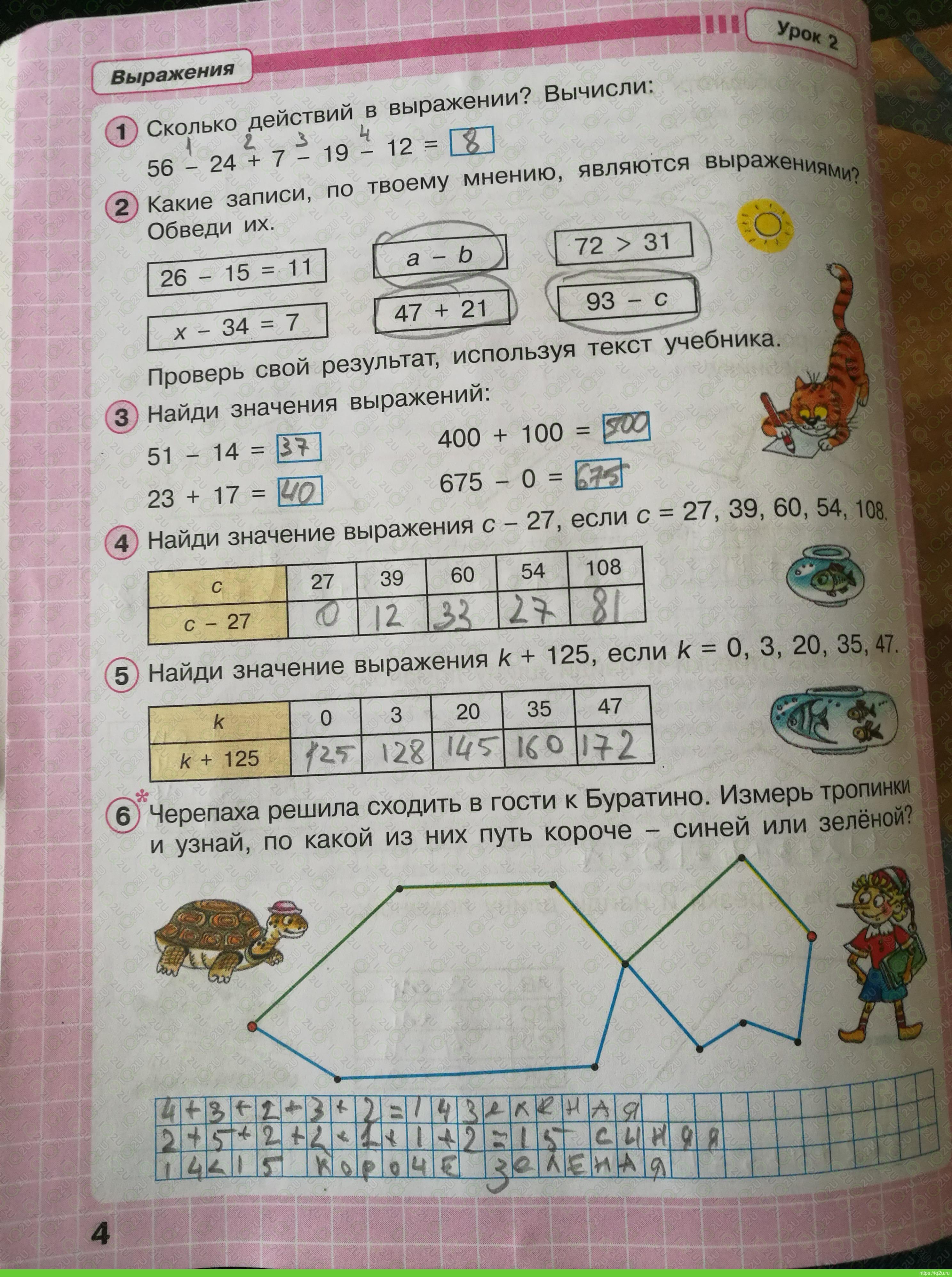 Математика 1 класс петерсон ответы решение задач сборник задач по биофизике с решением