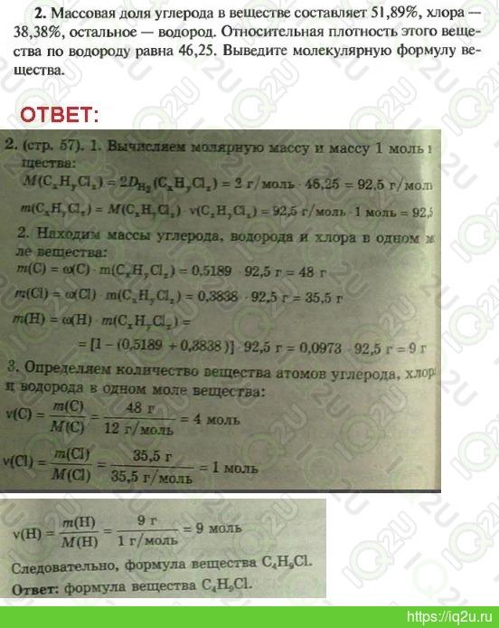 Новошинский химия 11 класс решебник готовые домашние задания