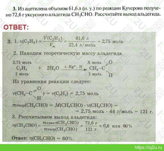 решебник химия органическая новошинская i