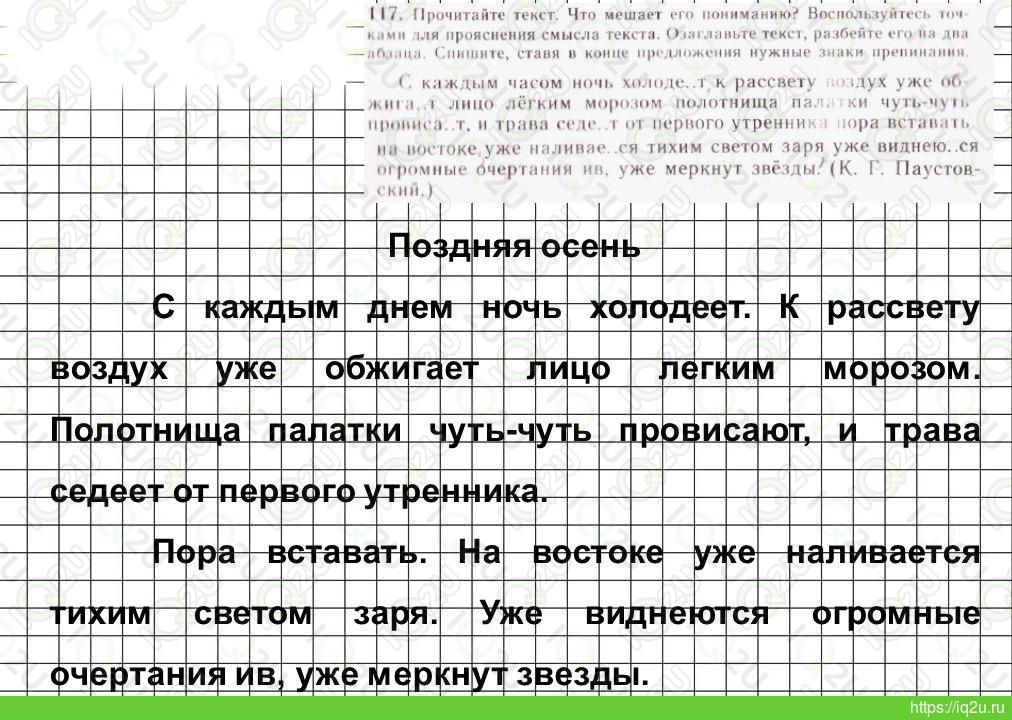 Гдз по русскому языку 5 класс ладыженская баронов тротнецова учебник в 2 частях