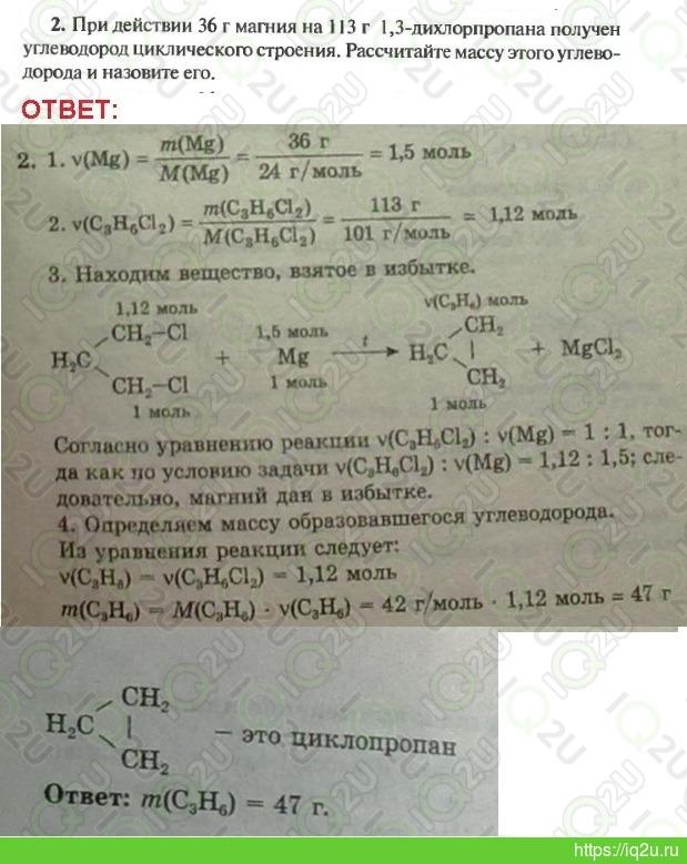 химия решебник 10-11 класс новошинский параграф 9