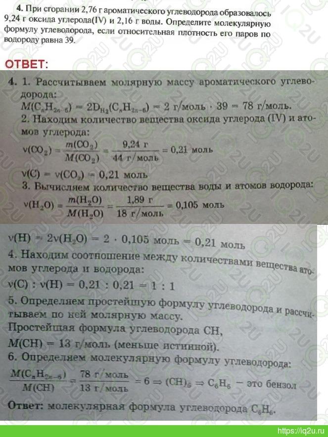 Гдз К Учебнику Химии 9 Класс Новошинский Новошинская
