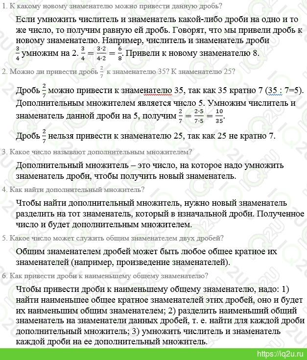 Математика 6 класс виленкин н.я чесноков а.с шварцбург с.и жохов в.и
