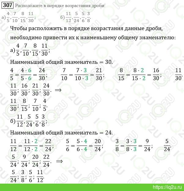 Виленкин гдз онлайн математика