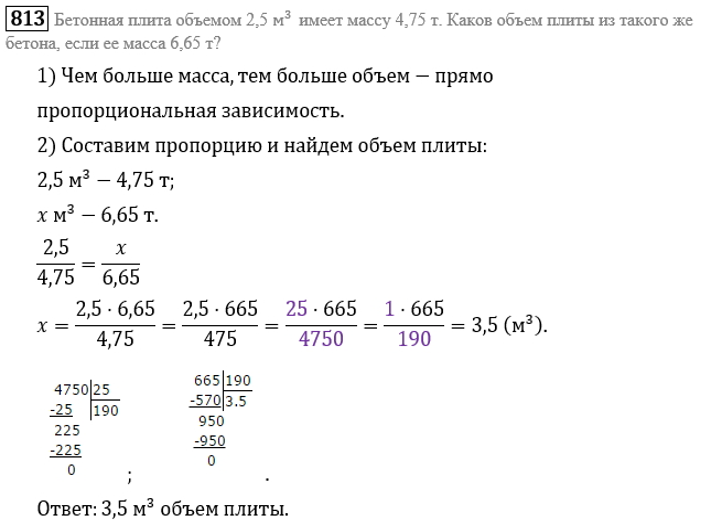 813 гдз 6 математика класс