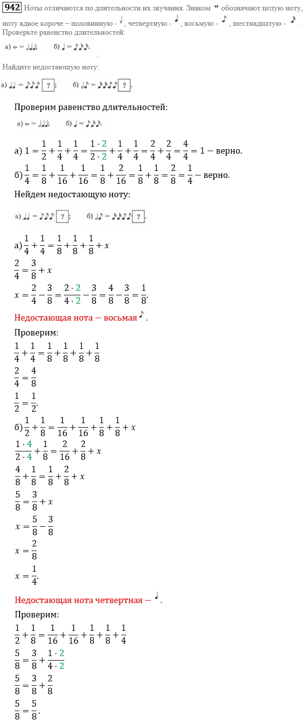 лиренкин жохов чесноков 6 класс решебник математика номер 1802