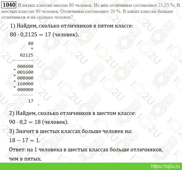 1040 класс гдз виленкин 6