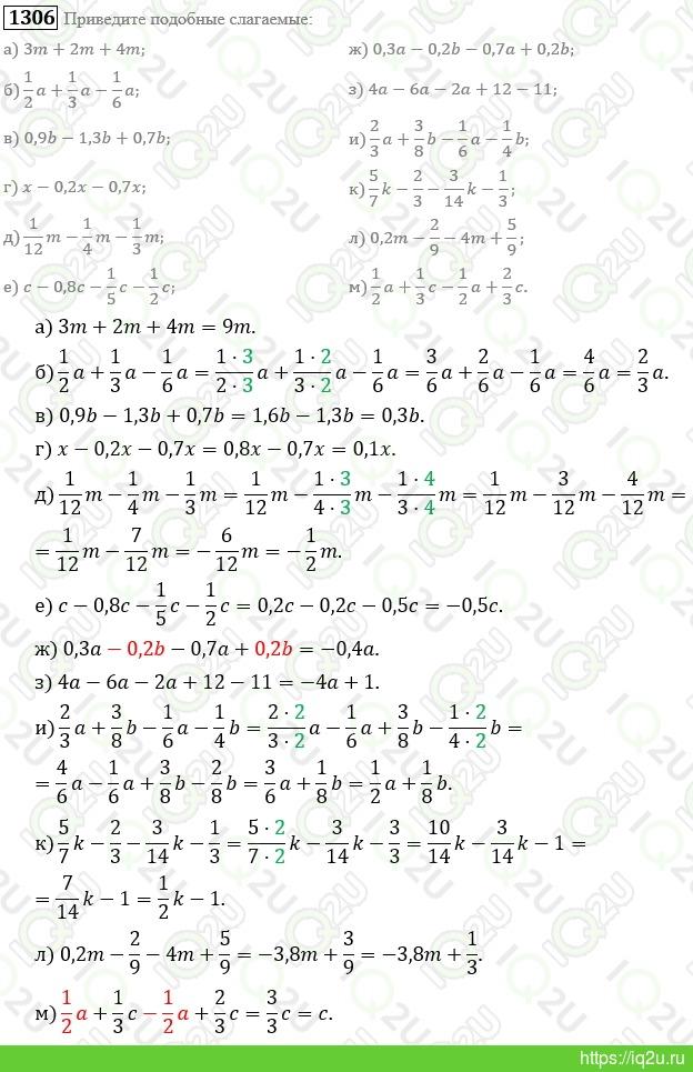 Гдз По Математике Виленкин Номер 1307