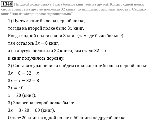 Гдз по математике 6 класса виленкин номер 1346