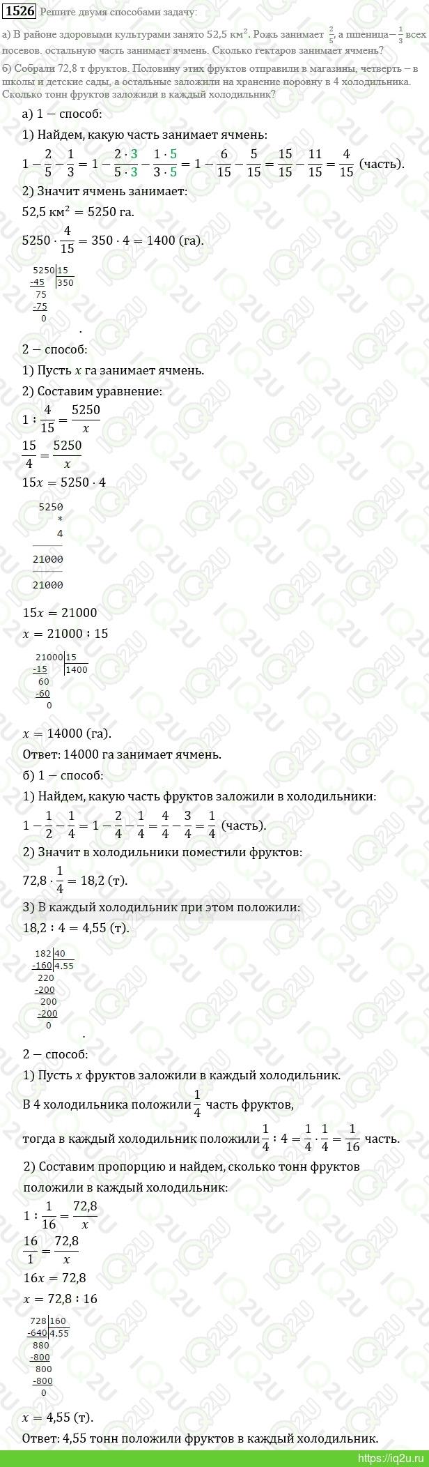 виленкин гдз 6 1526