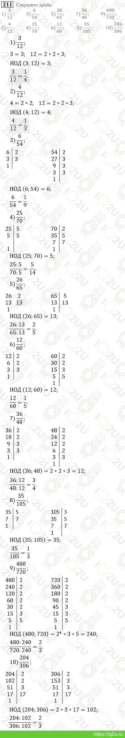 класс гдз по математике мерзляк 6 тест тесты