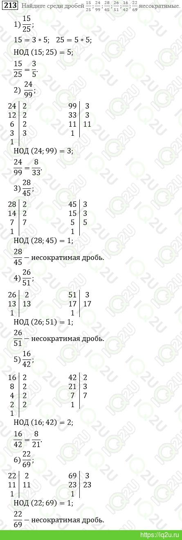 Математика 6 Класс Якир Учебник Гдз