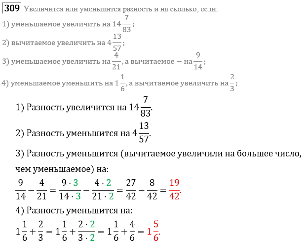 гдз на 6 класс а.г.мерзляк в.б.полонський м.с.якир