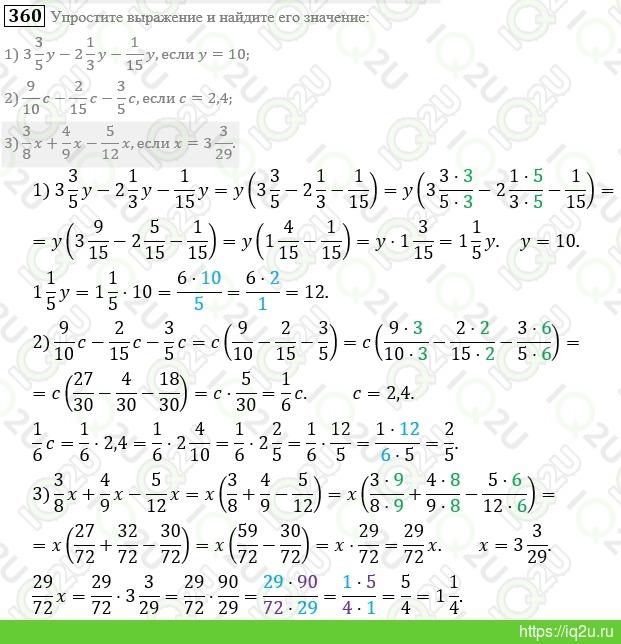 гдз 6 класс по математики мерзляк