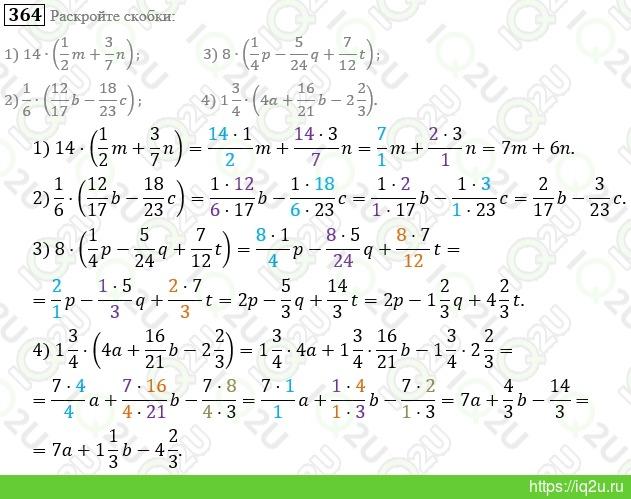 Онлайн Решебник 6 Класс Математика Полонский