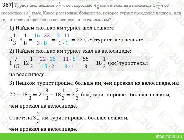 Гдз По Математике 6 Класс Мерзляк Полонский Якир Зелёный Учебник 2019 Год