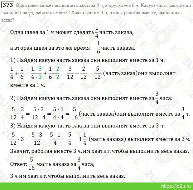 Гдз По Математике 6 Класс Мерзляк Тетрадь Приложение К Учебнику