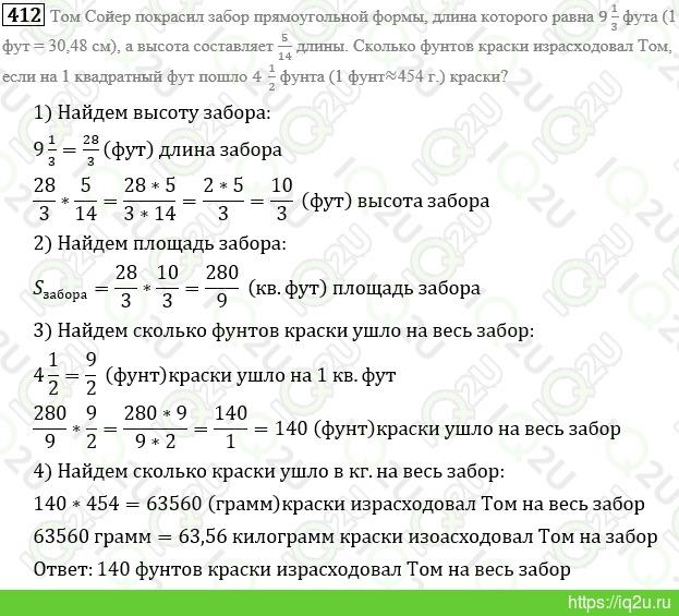 2018 класс гдз фгос якир математика учебник мерзляк полонский 6