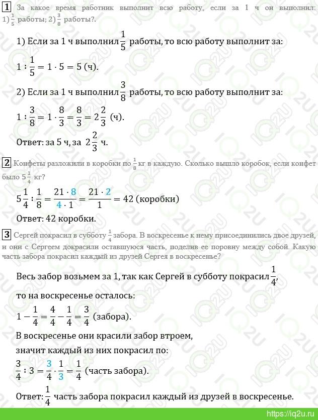 Гдз По Математике Приложение 6 Класс Мерзляк Полонский Якир