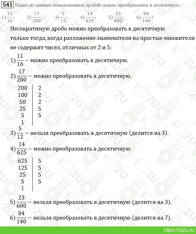 Ответы по математике 6 класса учебник мерзляк полонский якир