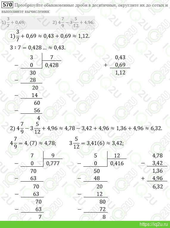 Гдз По Учебнику Математики 6 Класс Мерзляк Полонский Якир