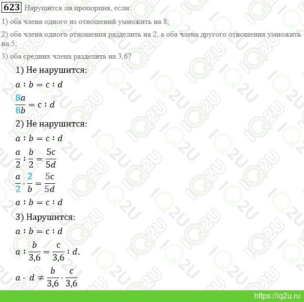 Гдз По Математике 6 Класса Автор Полонский Мерзляк Якир Полонский
