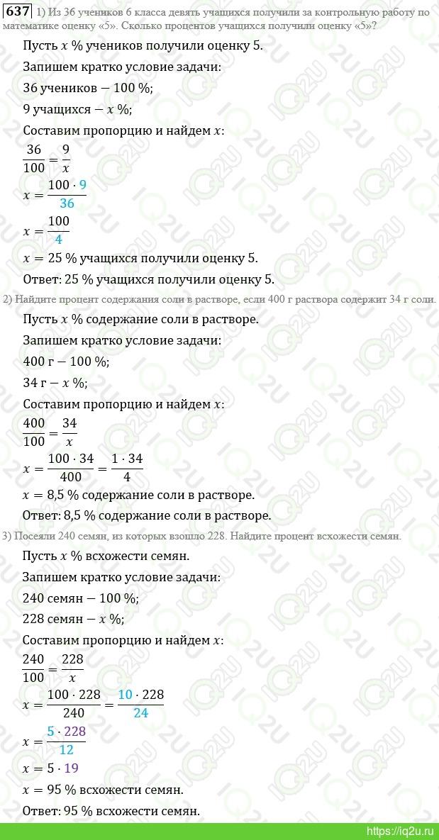 6 класс мерзляк по полонский якир математике решение и ответы гдз