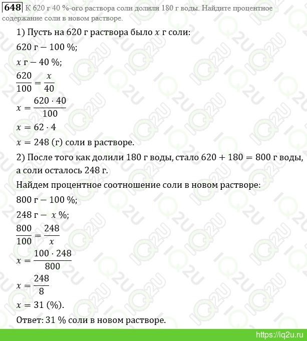 Учебник по математике 6 класс мерзляк полонский якир 2014 ответы