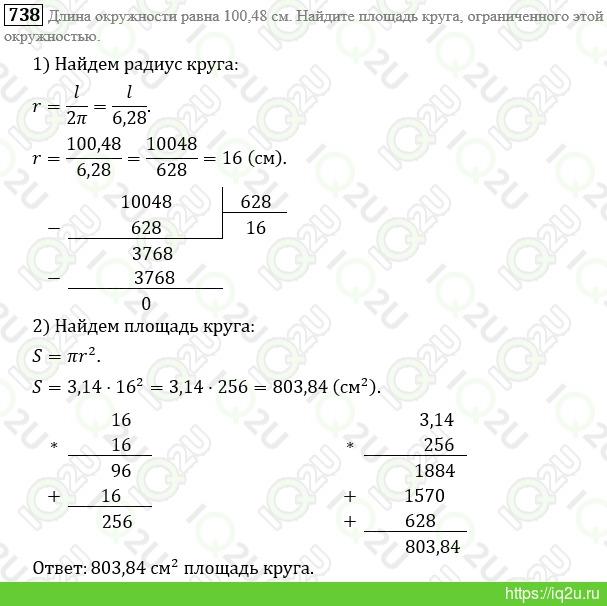 Гдз по математики 6 класс учебник мерзляк полонский якир 2014