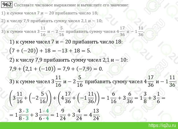 Гдз 6 Клас Математика Мерзляк Якир