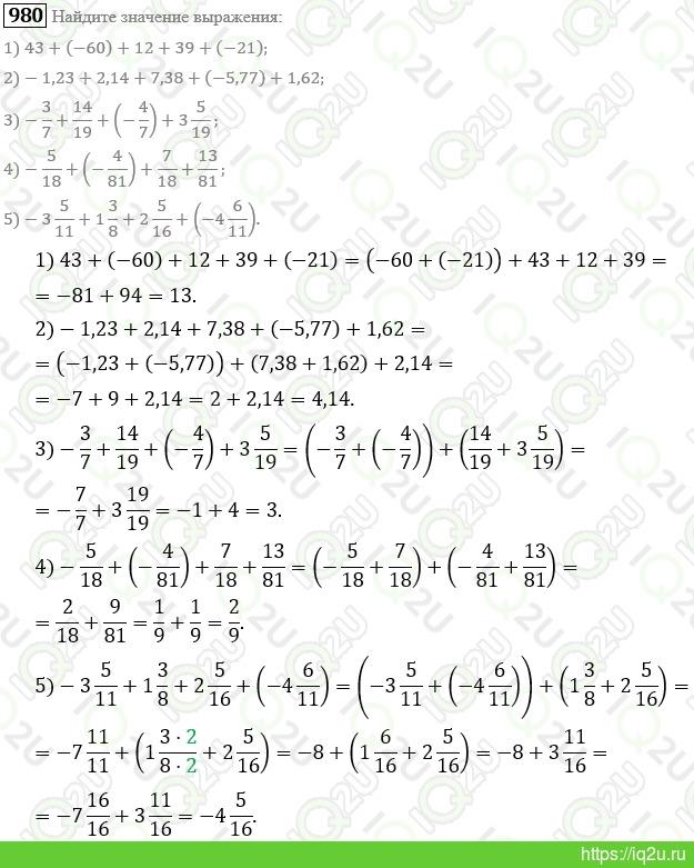 Гдз по математике 6 класс автор якир