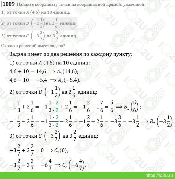 Класс контрольная по по гдз 6 мерзляк математике работа