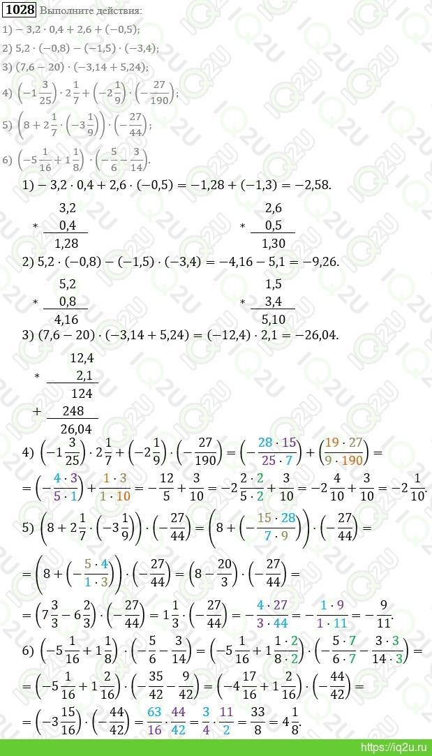 решебник приложение математика 6 мерзляк класс полонский якир