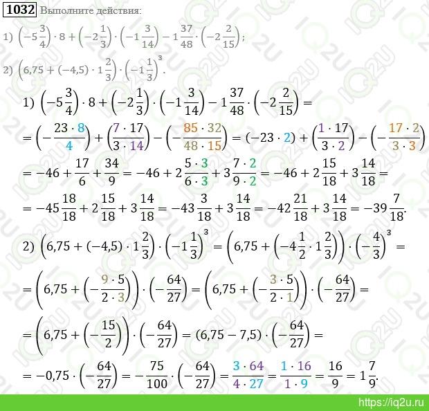 Мерзляк клас математика гдз якир 6