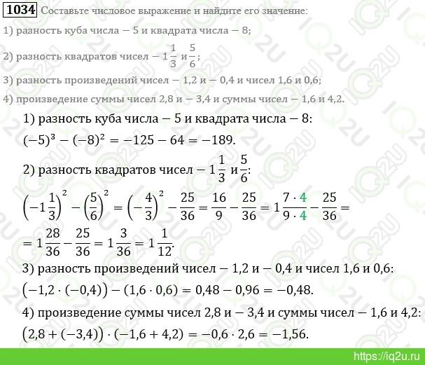 решебник математика. 6 класс. мерзляк а.г. полонский в.б. якир м.с
