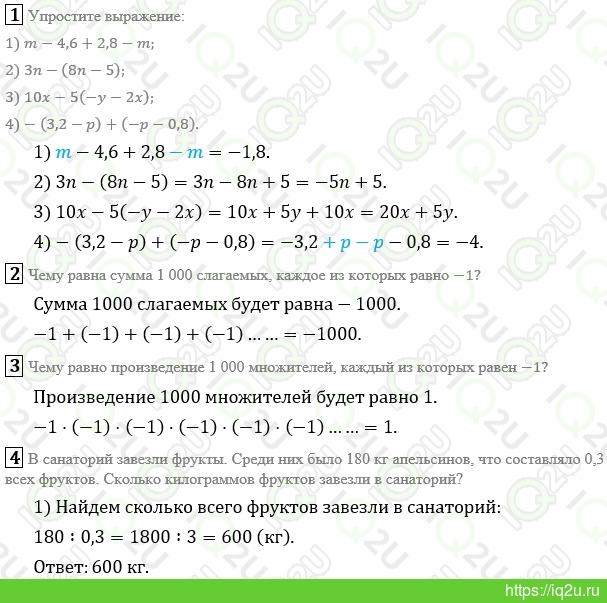 Математика якир класс 2018 полонский фгос 6 мерзляк гдз учебник