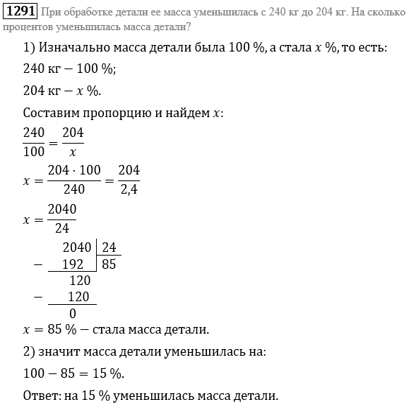 Математике класс по гдз тест мерзляк 6 тесты
