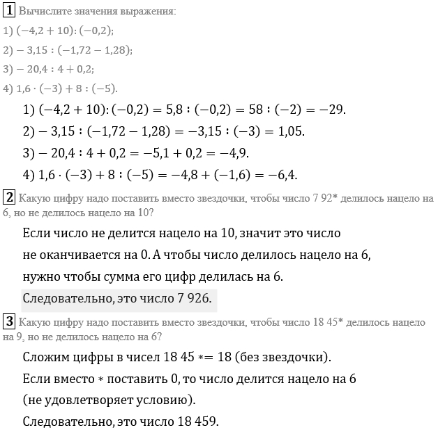 математики 6 з кл гдз
