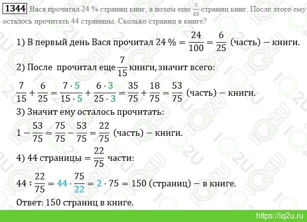 Учебники тесты по математике 6 класс с ответами мерзляк