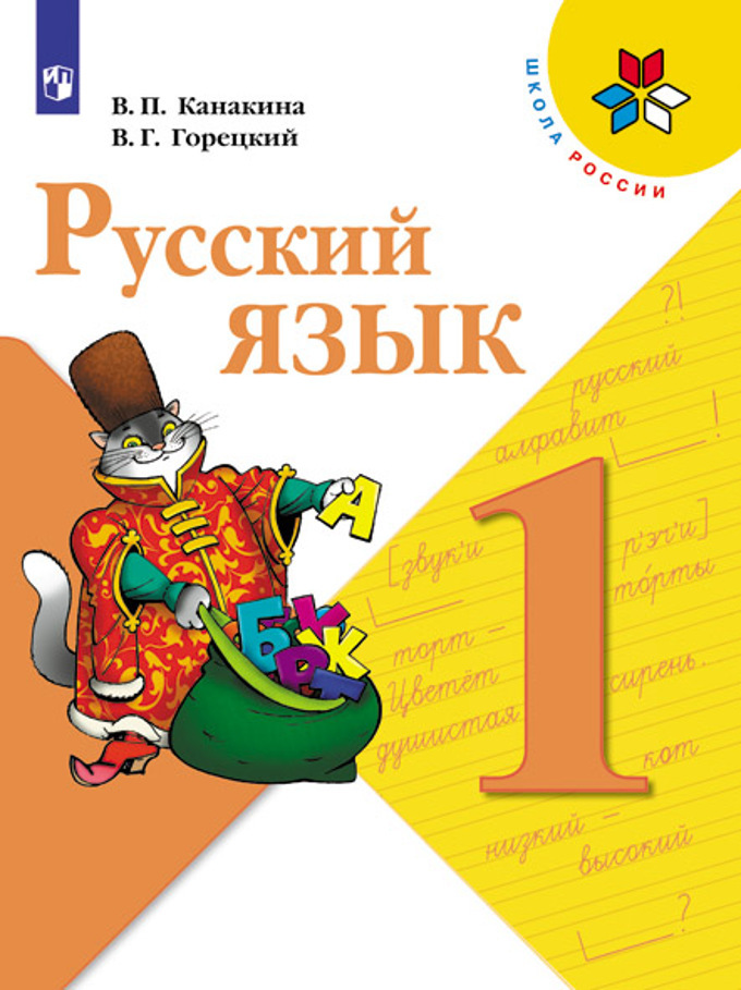 часть канакина горецкий 2 школа языку россии по русскому 2 гдз класс