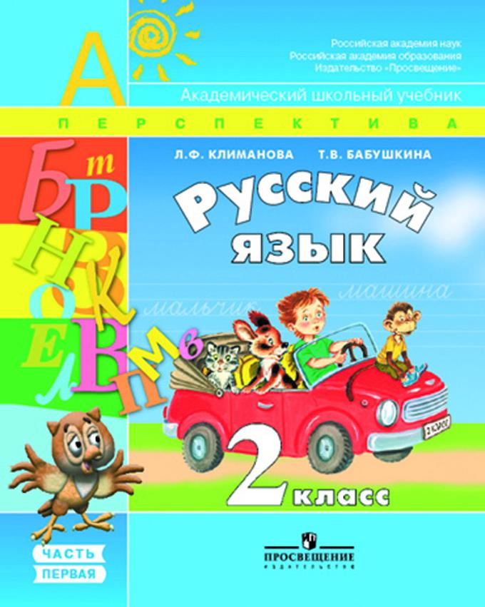 бабушкина 2 учебник 4 класс гдз часть русский учебник климанова язык