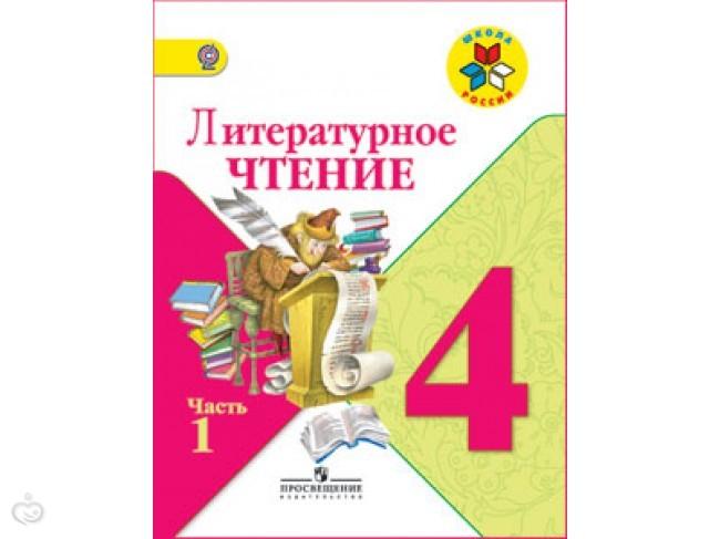 ГДЗ решебник по Литературе 4 класс Климанова Горецкий Голованова Часть 1, 2