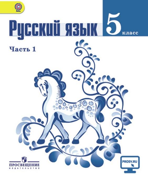 гдз русский язык упражнение 142